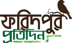 ফরিদপুর প্রতিদিন :: Faridpur-Protidin - ফরিদপুরের সংবাদ