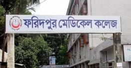 ফরিদপুর মেডিকেল কলেজের নাম বদলে প্রজ্ঞাপন জারি