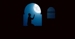 তাহাজ্জুদের সালাতের গুরুত্ত্ব