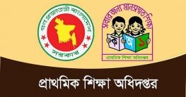 সাড়ে ৭ হাজার প্রাথমিক বিদ্যালয়ের জন্য ১৪ কোটি টাকা বরাদ্দ