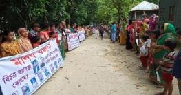 বোয়ালমারীতে বাকিয়ার হত্যার বিচারের দাবিতে মানববন্ধন