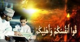 শৈশবে ইসলামী শিক্ষার গুরুত্ব ও প্রয়োজনীয়তা