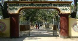 মাগুরায় সেরা সরকারি হোসেন শহীদ সোহরাওয়ার্দী কলেজ