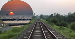 ভাঙ্গা থেকে কুয়াকাটা ২১৫ কিলোমিটার রেললাইন নির্মাণ প্রকল্প