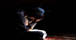 প্রয়োজন পূরণের অনন্য মাধ্যম 'সালাতুল লাইল'