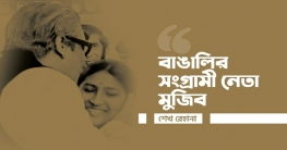 বাঙালির সংগ্রামী নেতা মুজিব
