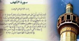জুমার দিনের বিশেষ আমল 'সূরা আল কাহাফ'